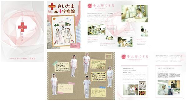 さいたま赤十字病院看護部採用パンフレット