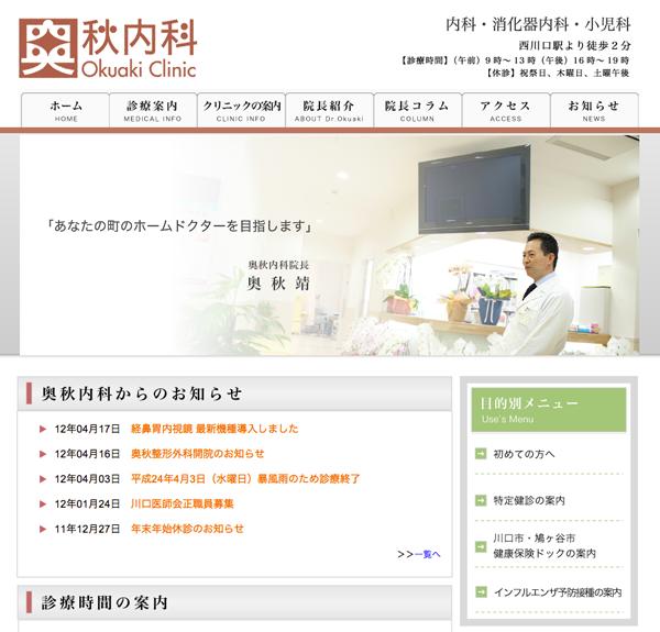 奥秋内科WEB