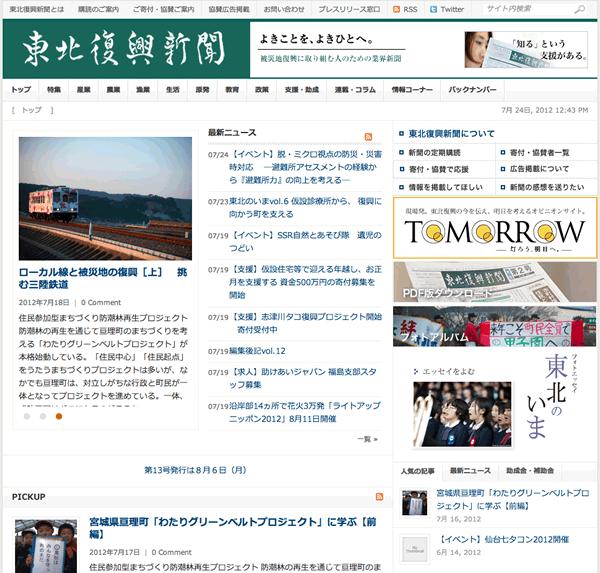 東北復興新聞Web